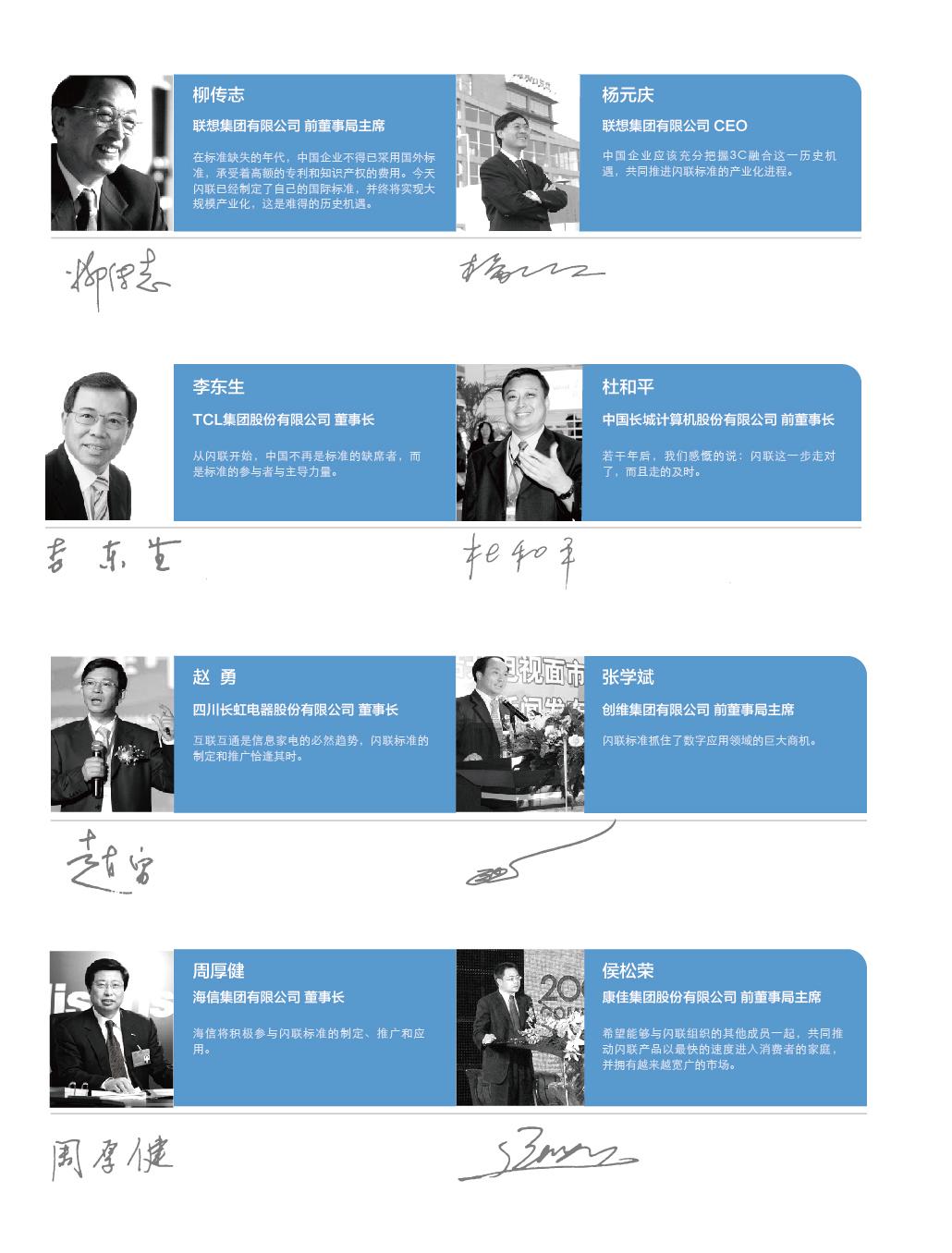 闪联宣传册-7-10印刷定稿